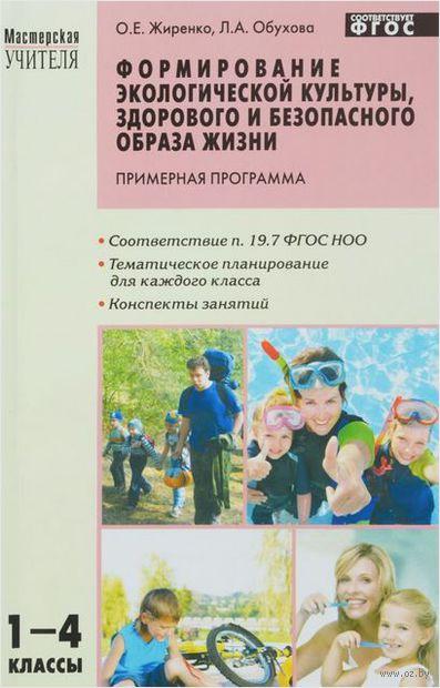 Формирование экологической культуры, здорового и безопасного образа жизни. 1–4 классы — фото, картинка
