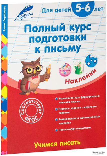 Полный курс подготовки к письму: для детей 5-6 лет. Анна Горохова