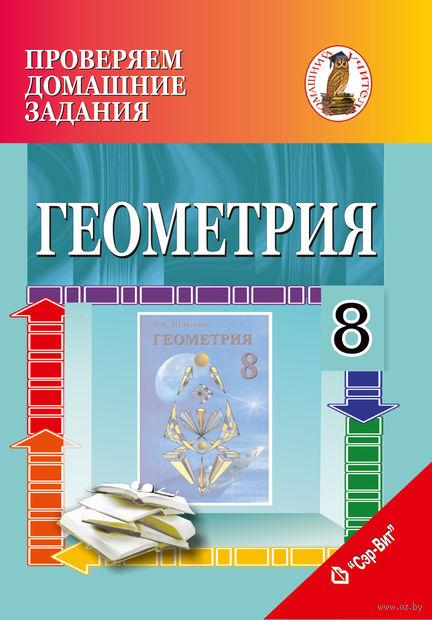 волгоград готовые домашние задания