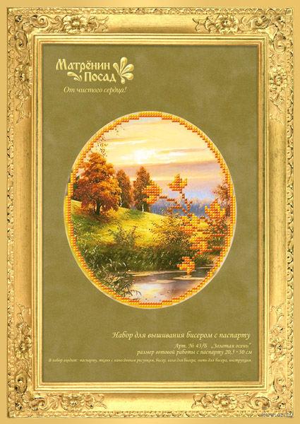 "Вышивка бисером ""Золотая осень"" (140х160 мм; с паспарту) — фото, картинка"