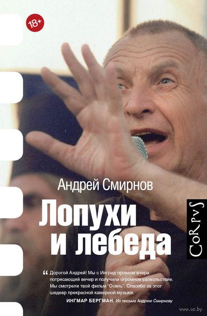 Лопухи и лебеда. Андрей Смирнов