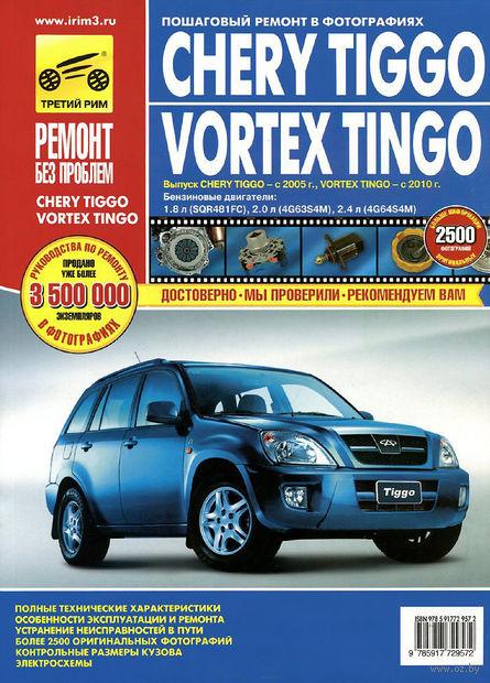 Chery Tiggo / Vortex Tingo. Руководство по эксплуатации, техническому обслуживанию и ремонту