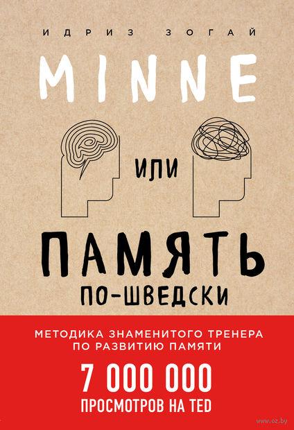 Minne, или Память по-шведски — фото, картинка