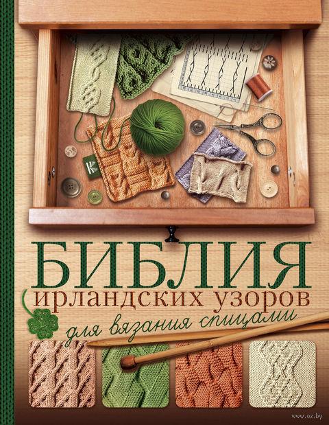 Библия ирландских узоров для вязания спицами — фото, картинка