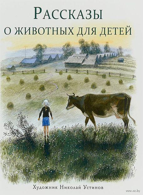 Рассказы о животных для детей — фото, картинка