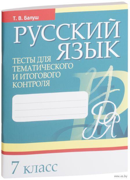 Русский язык. Тесты для тематического и итогового контроля. 7 класс — фото, картинка