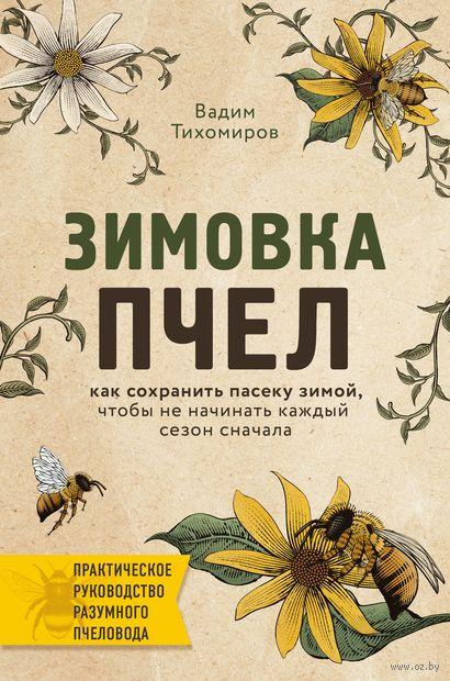 Зимовка пчел. Как сохранить пасеку зимой, чтобы не начинать каждый сезон сначала — фото, картинка
