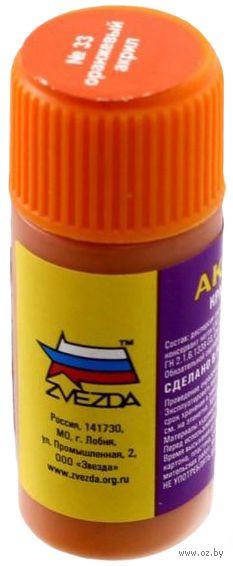 Акриловая краска для моделей (Оранжевая, АКР33)