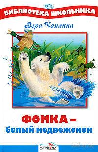 Фомка - белый медвежонок. Вера Чаплина