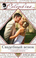 Свадебный венок (м). Сандра Браун