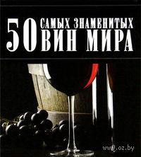 50 самых знаменытых вин мира. Дарья Ермакович