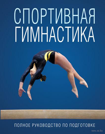 Спортивная гимнастика — фото, картинка