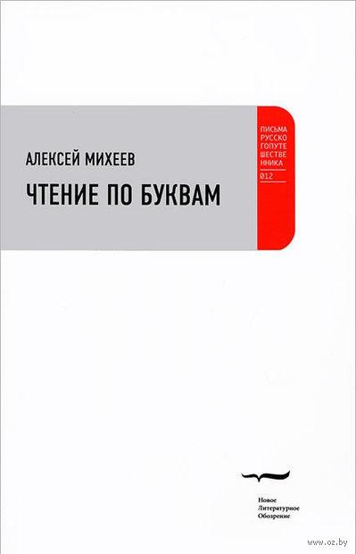 Чтение по буквам. Алексей Михеев