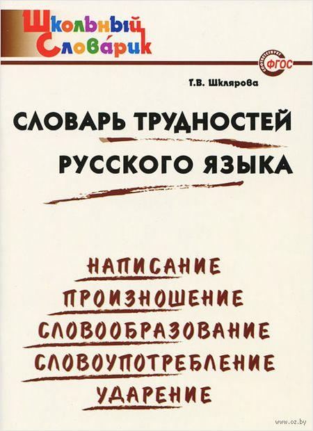 Словарь трудностей русского языка. Татьяна Шклярова