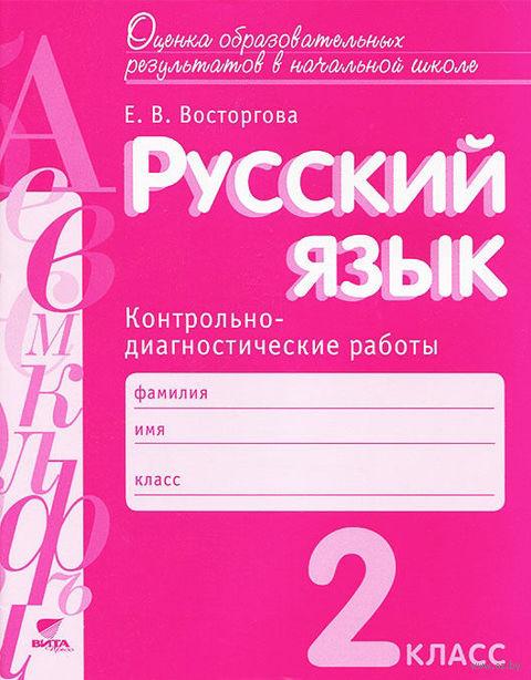 Русский язык. 2 класс. Контрольно-диагностические работы. Елена Восторгова