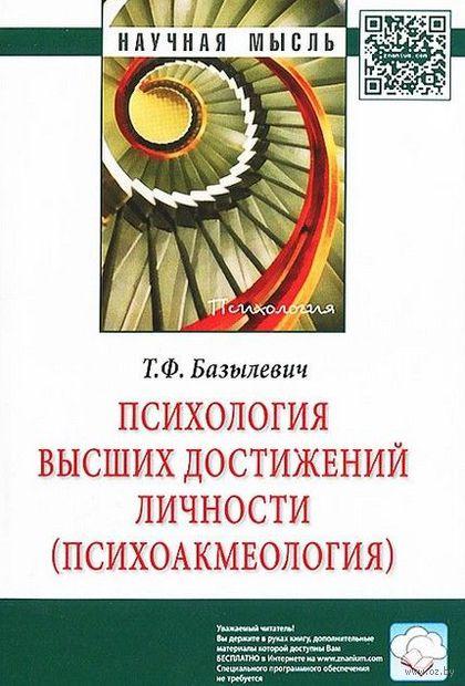 Психология высших достижений личности (психоакмеология). Т. Базылевич