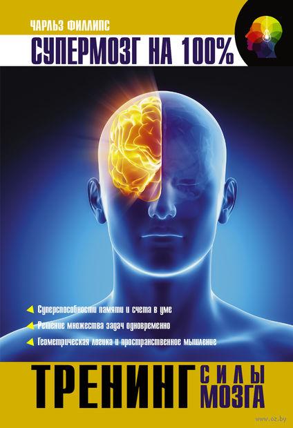 Тренинг силы мозга. Чарльз Филлипс