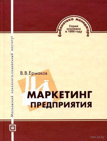 Маркетинг предприятия. Владимир Ермаков