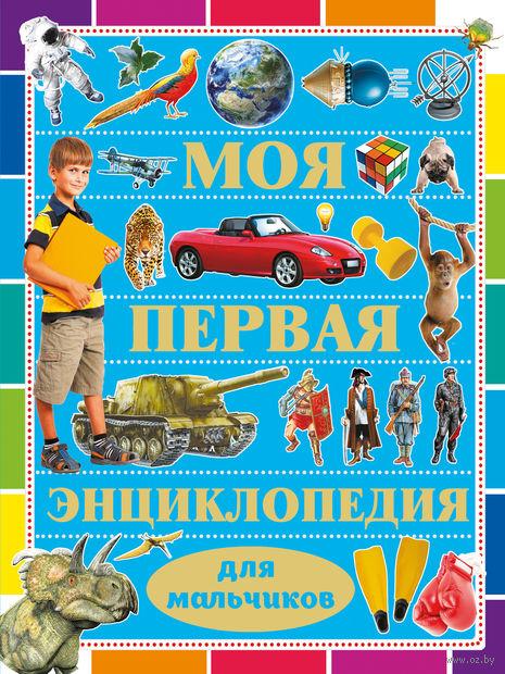 Моя первая энциклопедия для мальчиков. Дмитрий Кошевар