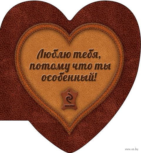 Люблю тебя, потому что ты особенный (сердце 1). Н. Дубенюк