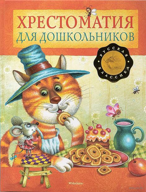 Хрестоматия для дошкольников. Русская классика