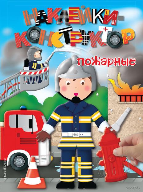 Пожарные — фото, картинка