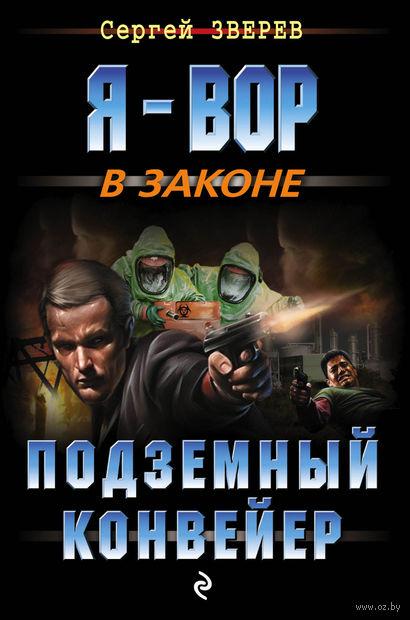 Подземный конвейер (м). Сергей Зверев