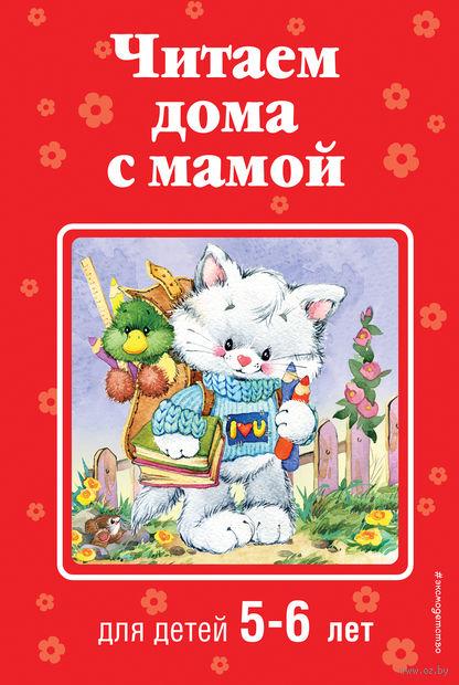 Читаем дома с мамой. Для детей 5-6 лет