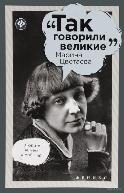 Марина Цветаева — фото, картинка