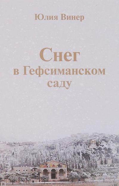 Снег в Гефсиманском саду. Юлия Винер