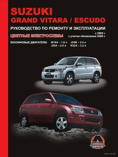 Suzuki Grand Vitara / Escudo с 2005 г. Руководство по ремонту и эксплуатации