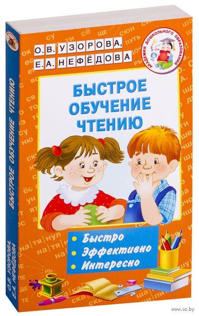 Быстрое обучение чтению. Ольга Узорова, Елена Нефедова