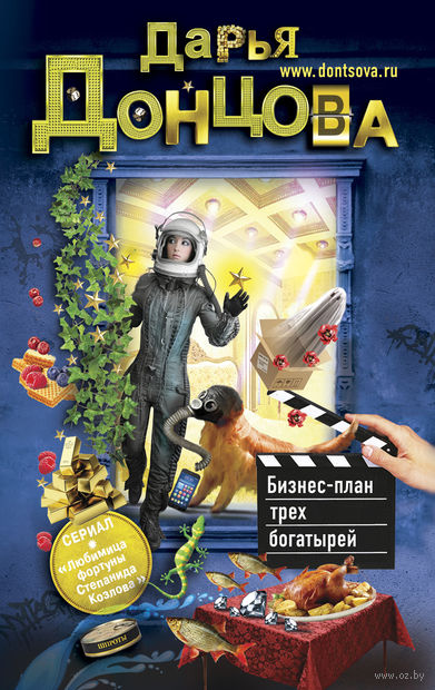 Бизнес-план трех богатырей (м). Дарья Донцова
