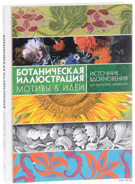 Ботаническая иллюстрация. Мотивы & идеи — фото, картинка