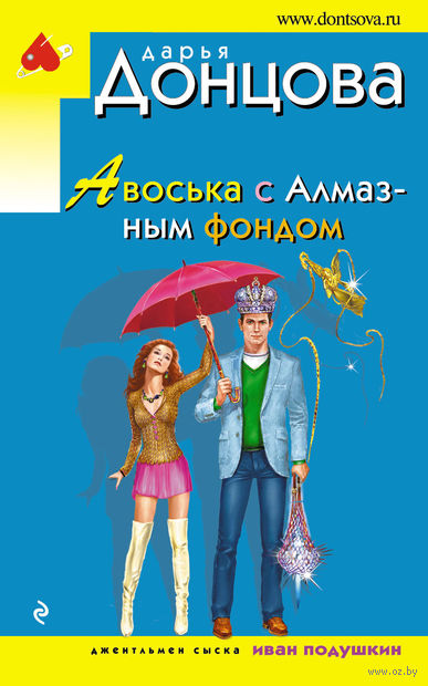 Авоська с Алмазным фондом (м) — фото, картинка