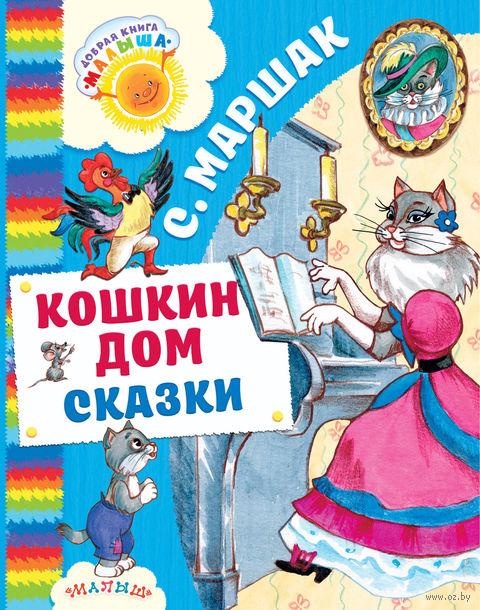 Кошкин дом. Сказки — фото, картинка