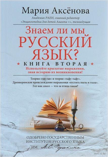 Знаем ли мы русский язык? Книга 2 — фото, картинка