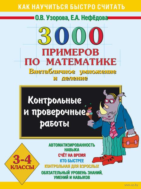 3000 примеров по математике. Внетабличное умножение и деление. 3-4 классы. Ольга Узорова, Елена Нефедова