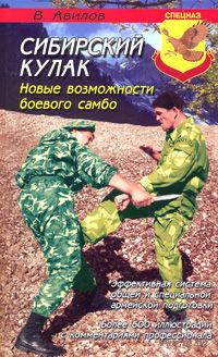 Сибирский кулак. Новые возможности боевого самбо. Владимир Авилов