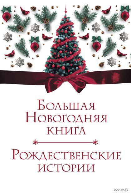 Большая Новогодняя книга. Рождественские истории — фото, картинка