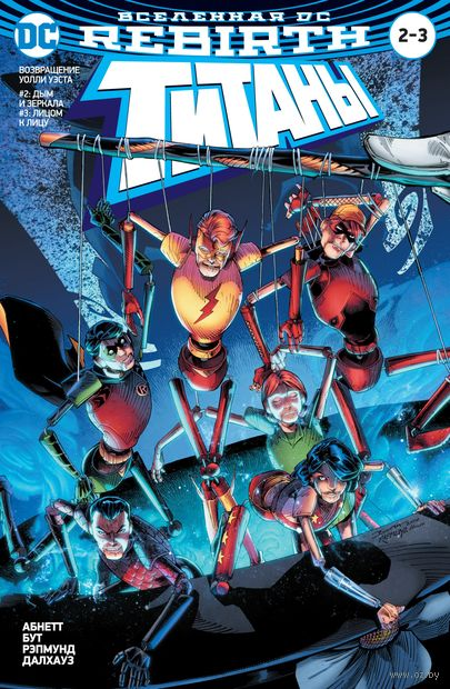 Вселенная DC. Rebirth. Титаны. Выпуск №2-3. Красный Колпак и Изгои. Выпуск №1 — фото, картинка