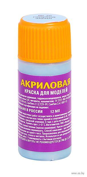 Акриловая краска для моделей (Голубая, АКР36)