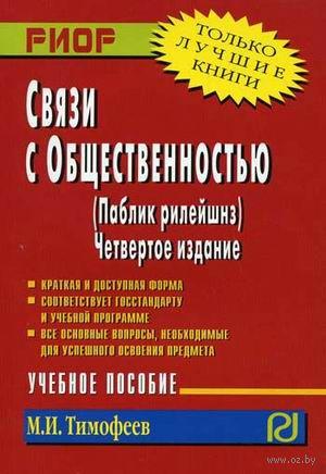 Связи с общественностью (паблик рилейшнз). М. Тимофеев