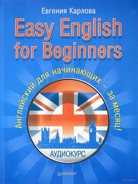 Easy English for Beginners. Английский для начинающих - за месяц! — фото, картинка