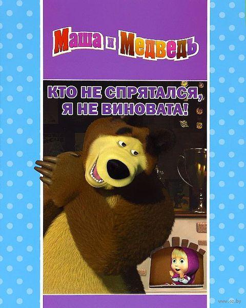 Маша и Медведь. Кто не спрятался, я не виновата!. Нина Иманова