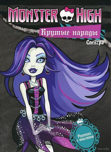 Monster High. Крутые наряды. Спектра и Рошель