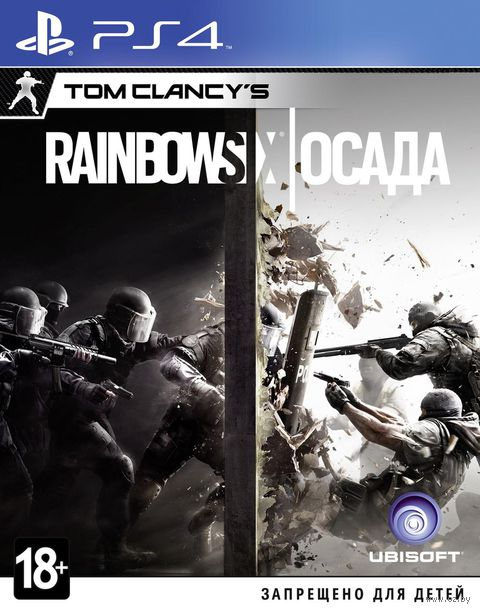 Tom Clancy`s Rainbow Six: Осада (PS4)