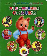 Мои любимые сказки. Сергей Михалков