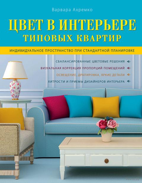 Цвет в интерьере типовых квартир. Варвара Ахремко
