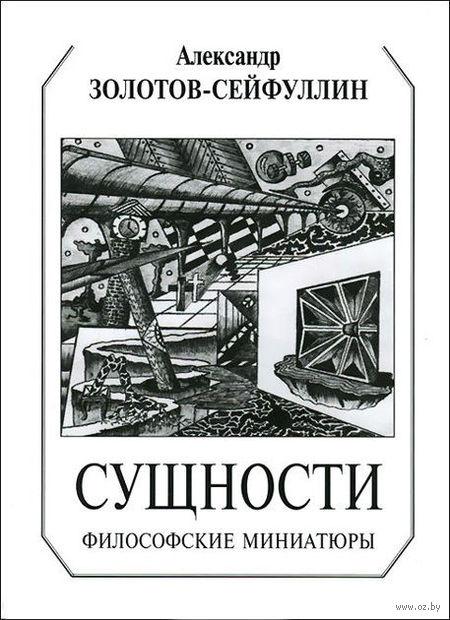 Сущности. Философские миниатюры. Александр Золотов-Сейфуллин